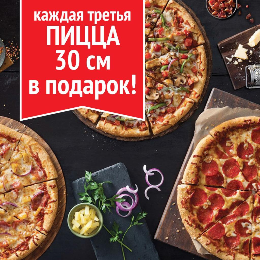 Три пиццы в подарок 21