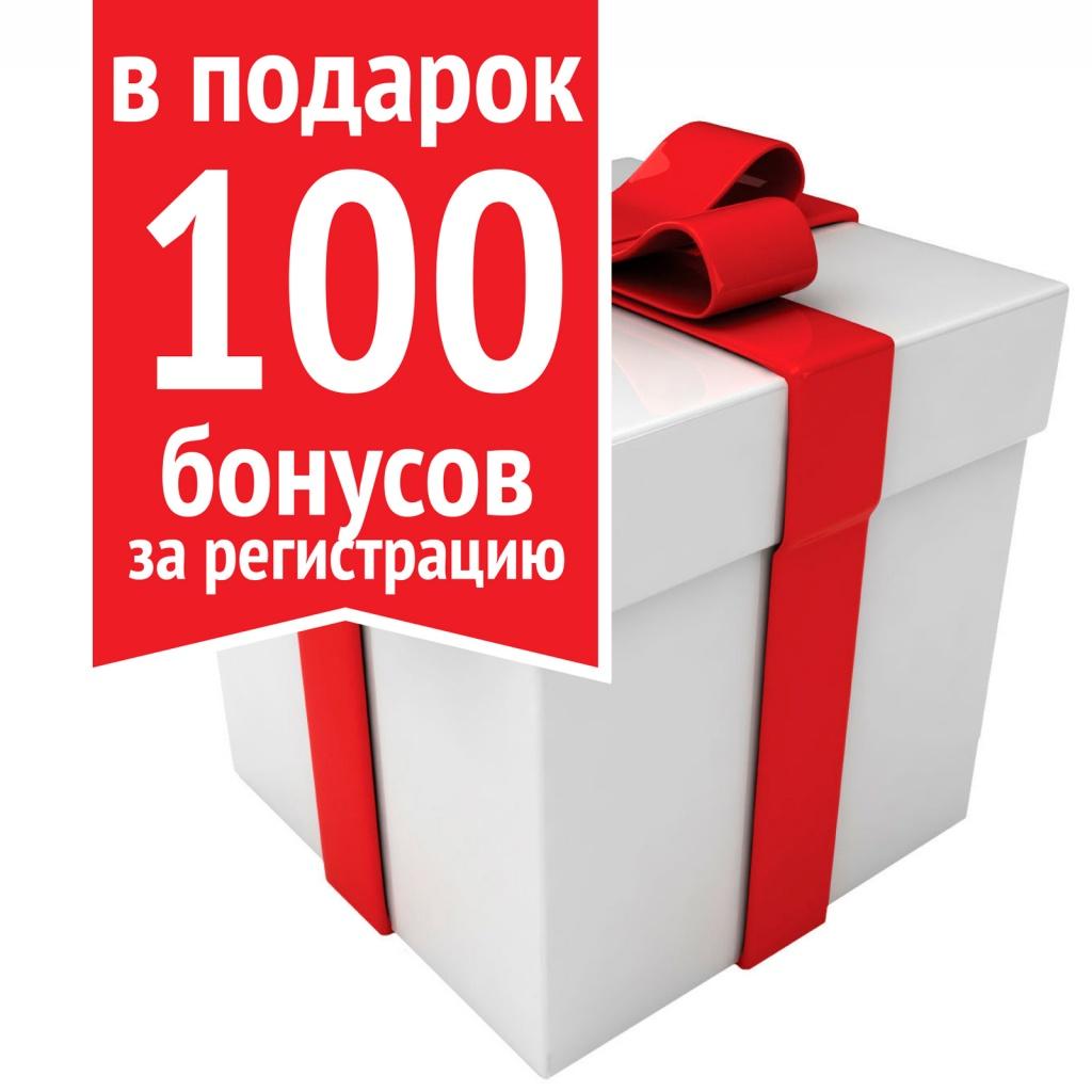 Подарок 150 за регистрацию 159