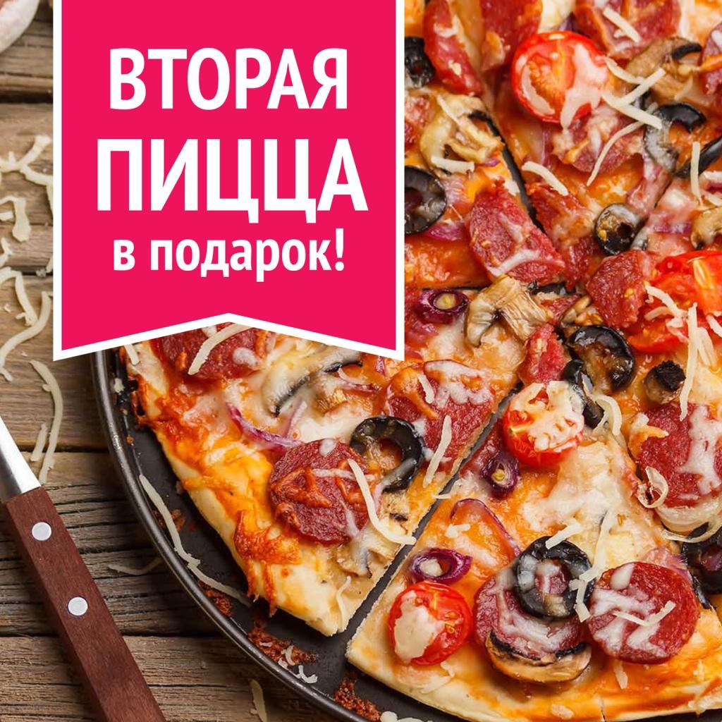 Пицца вторая в подарок