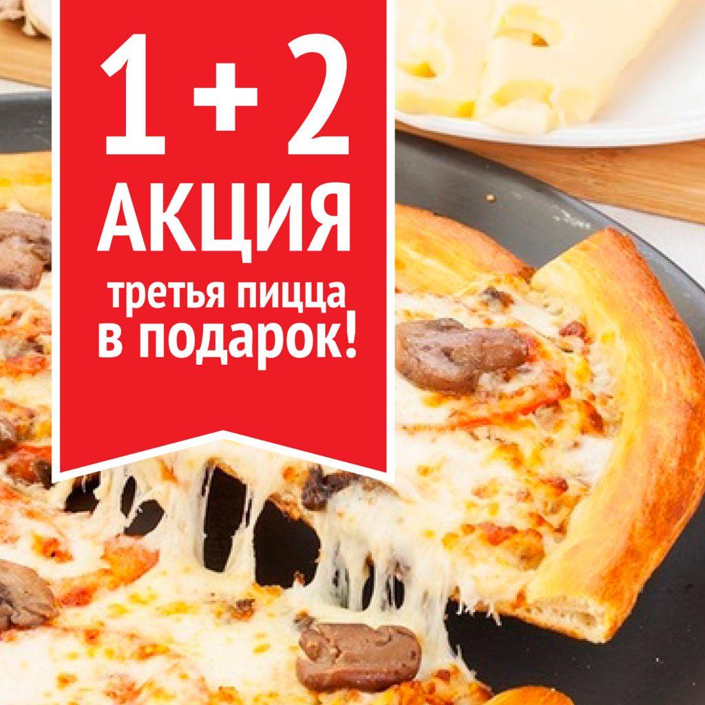 Три пиццы в подарок 52
