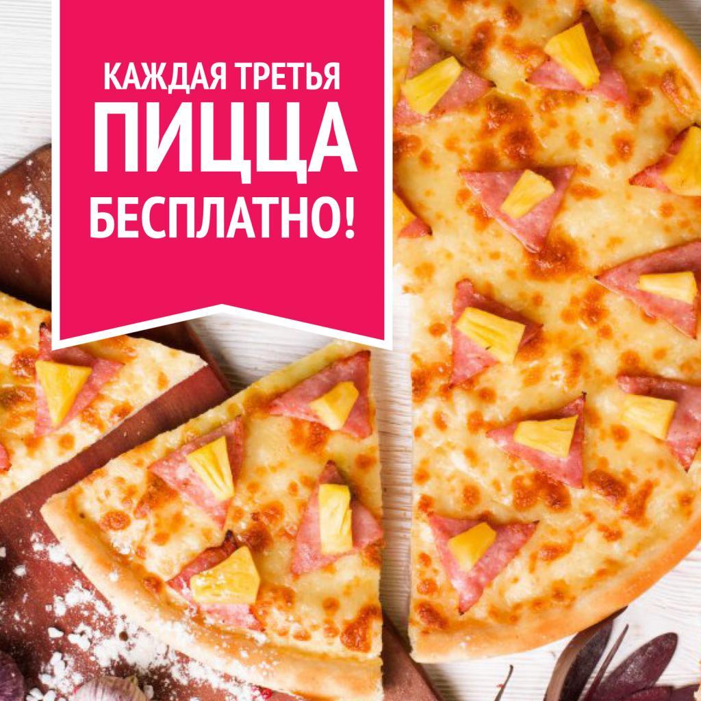 Три пиццы в подарок 87